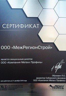 Официальный дилер Металлпрофиль — 2016 год